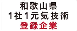 和歌山県11社元気技術登録企業