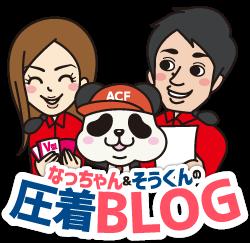なっちゃんの圧着ブログ