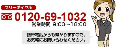 フリーダイヤル0120-69-1032