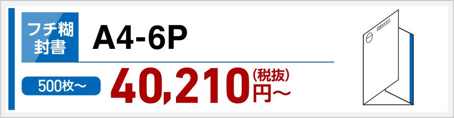 封書A4-4P
