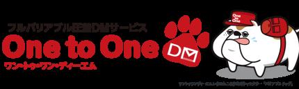 フルバリアブル圧着DMサービス One to One DM
