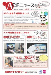 ACFnews14