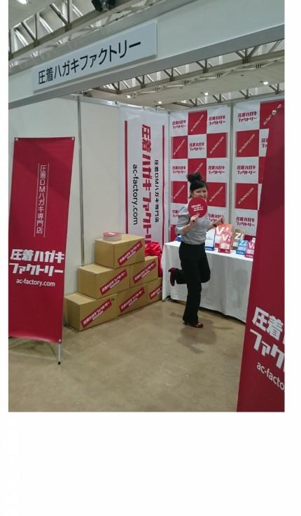 北海道情報・印刷産業展 ブース