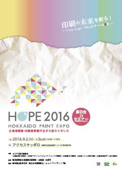 HOPE2016