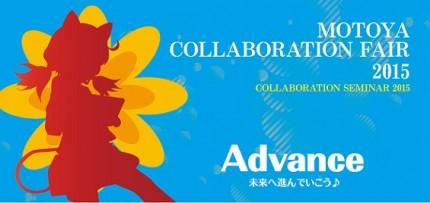 モトヤ コラボレーションフェア2015