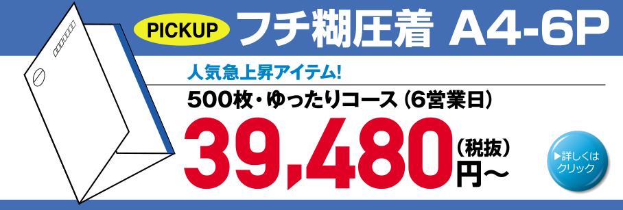banner_A4-6P
