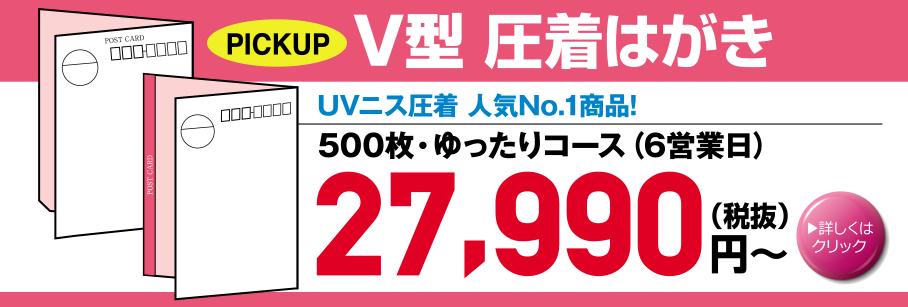 banner_V