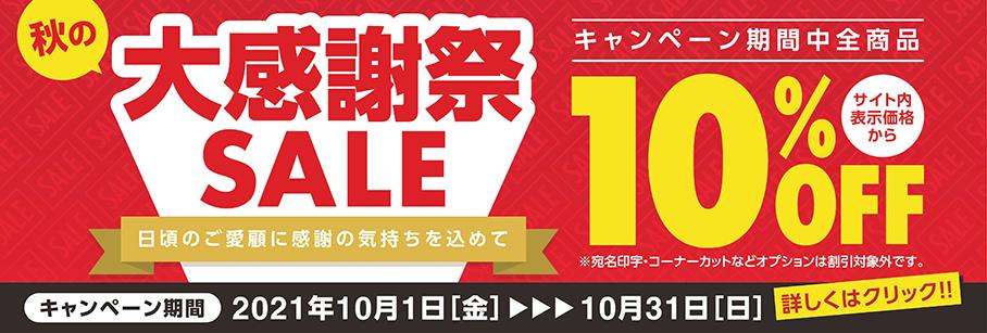 banner_sale1
