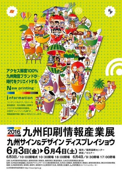 2016度 九州印刷情報産業展