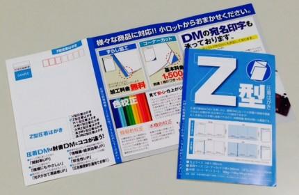 Z折圧着ハガキ