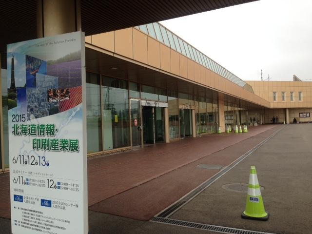 北海道情報・印刷産業展