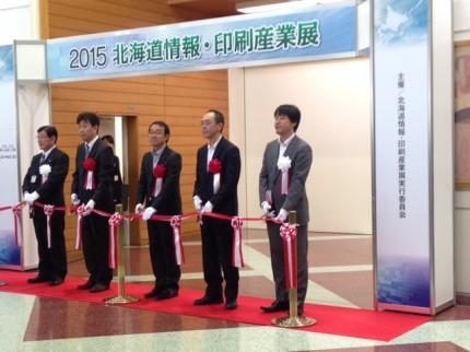 北海道情報・印刷産業展 開会式
