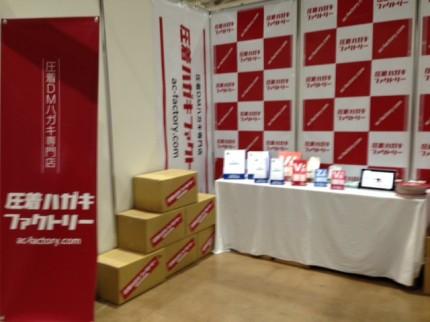 北海道情報・印刷産業展1日目