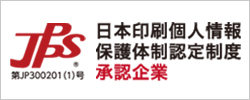 Jpps承認企業