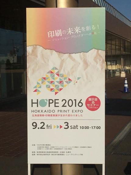 北海道展示会②