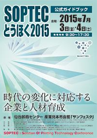 SOPTEC とうほく2015