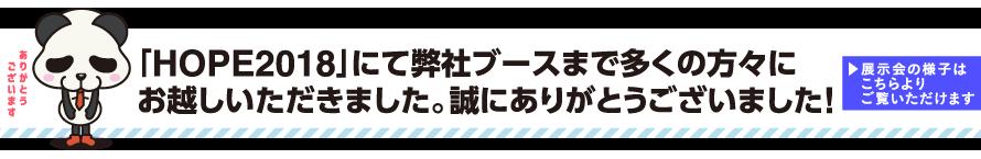 HOPE2018_ご来場お礼