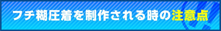 huchi_tyui