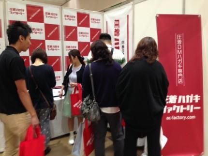 北海道情報・印刷産業展2日目
