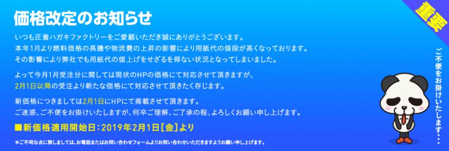 kakaku2019