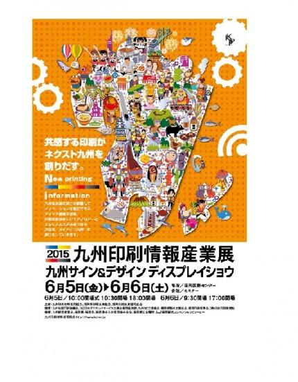 九州印刷情報産業展2015