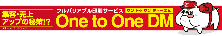 one to one dm バナー