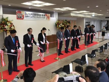 九州印刷産業展2019開幕